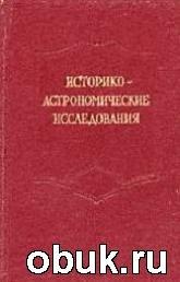 Книга Историко-астрономические исследования. Выпуск I