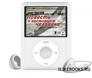 Аудиокнига Полевой Борис – Повесть о настоящем человеке (аудиоспектакль)