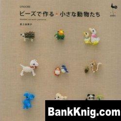 Журнал Beaded Animals Patterns