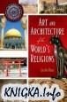 Книга Art and Architecture of the World's Religions