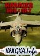 Аудиокнига British Aerospace Harrier GR Mk5/Mk7. (Aeroguide 26)
