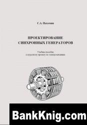 Книга Проектирование синхронных генераторов. Учебное пособие к курсовому проекту по электромеханике