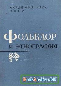 Книга Фольклор и этнография.
