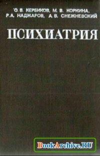Книга Психиатрия (Кербиков О. В., Коркина М. В., Наджаров Р. А., Снежевский А. В.)