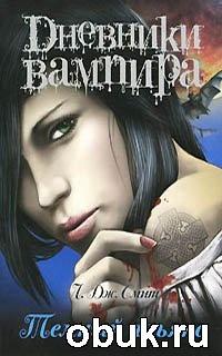 Книга Лиза Джейн Смит. Дневники вампира: Темный альянс