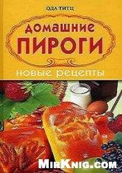 Книга Домашние пироги. Новые рецепты