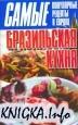 Книга Бразильская кухня