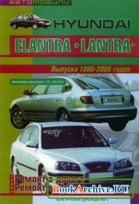 Книга Hyundai Elantra, Lantra 1990-2005 гг. выпуска. Устройство, техобслуживание и ремонт