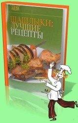Книга Шашлыки: лучшие рецепты («Семь поварят») + видео-бонус