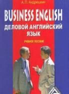 Книга Business English. Деловой английский язык