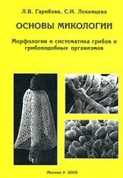 Книга Основы микологии. Морфология и систематика грибов и грибоподобных организмов