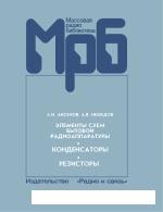 Книга Элементы схем бытовой радиоаппаратуры (конденсаторы, резисторы). Справочник