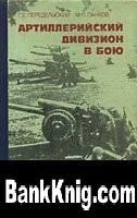 Журнал Передельский Г. Е., Панков М. П. Артиллерийский дивизион в бою