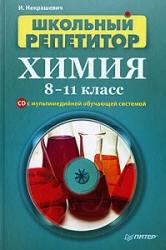 Книга Химия, 8-11 класс, Школьный репетитор, Некрашевич И.В., 2008