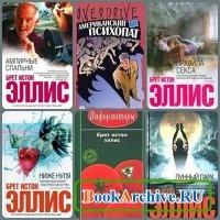 Книга Брет Эллис (7 книг)