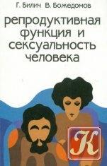 Книга Книга Репродуктивная функция и сексуальность человека