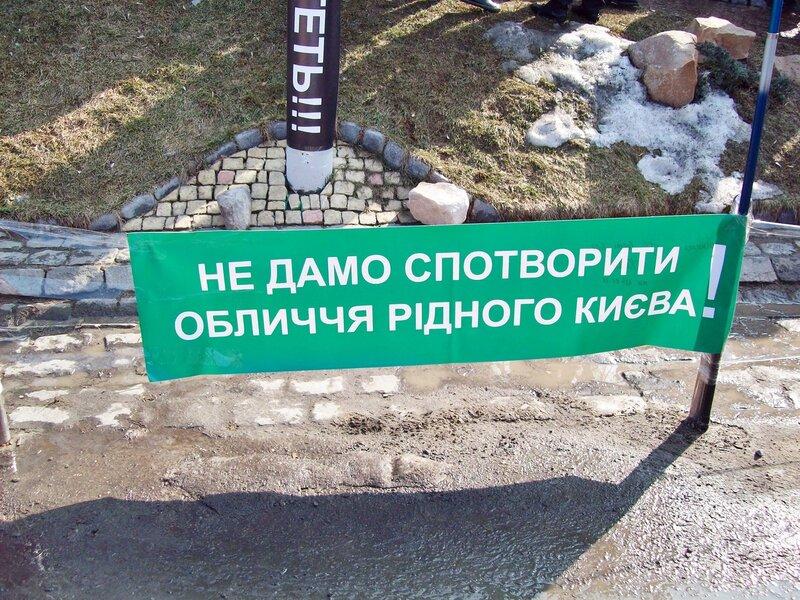 Лозунг в защиту Пейзажной аллеи