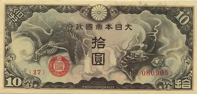 Китай, 10 йен, 1940 г.