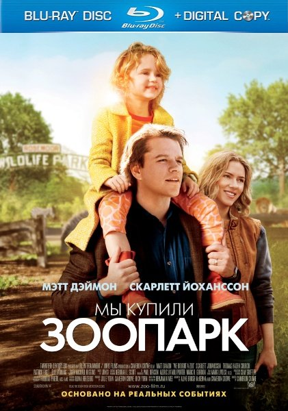 �� ������ ������� / We Bought a Zoo (2011) BDRip 1080p + 720p + DVD5 + HDRip