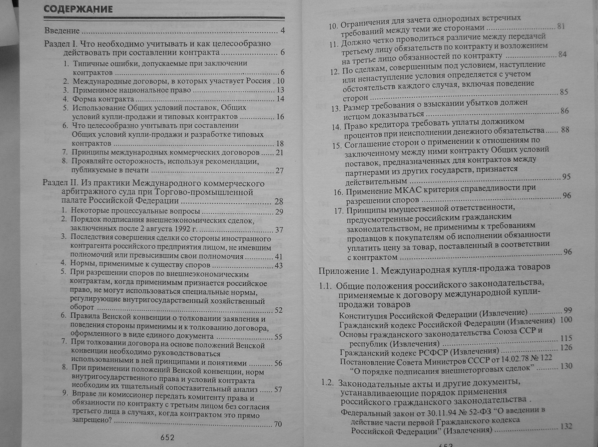 Розенберг М. Г. Контракт международной купли-продажи 13.JPG
