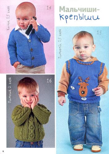 Крючок одежда для мальчиков
