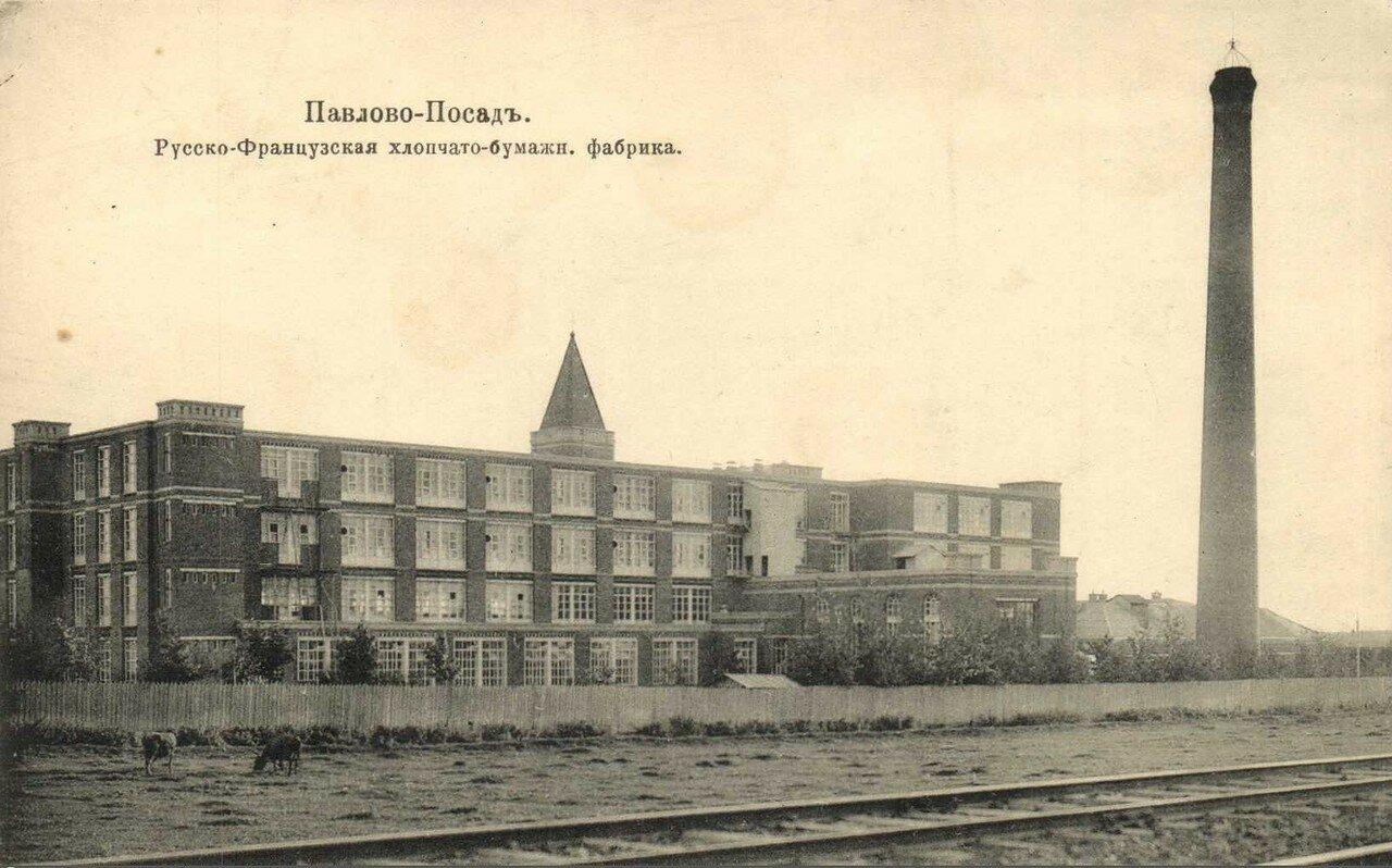 Русско-французская хлопчатобумажная фабрика