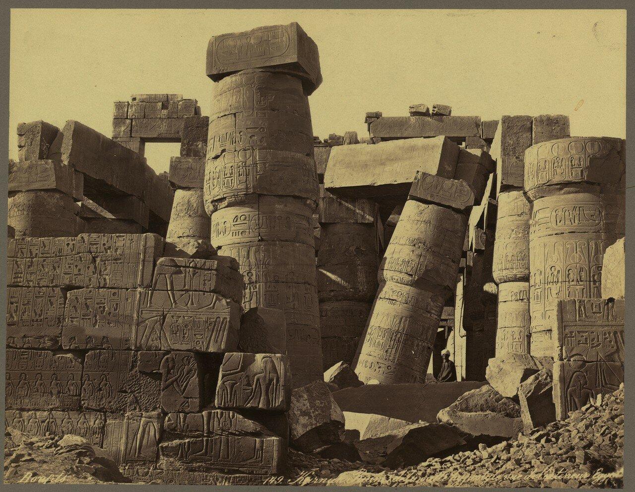 Карнак. Руины гипостильного зала