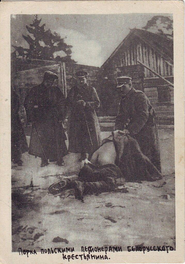 Польско-Советская война. Порка польскими легионерами белорусского крестьянина