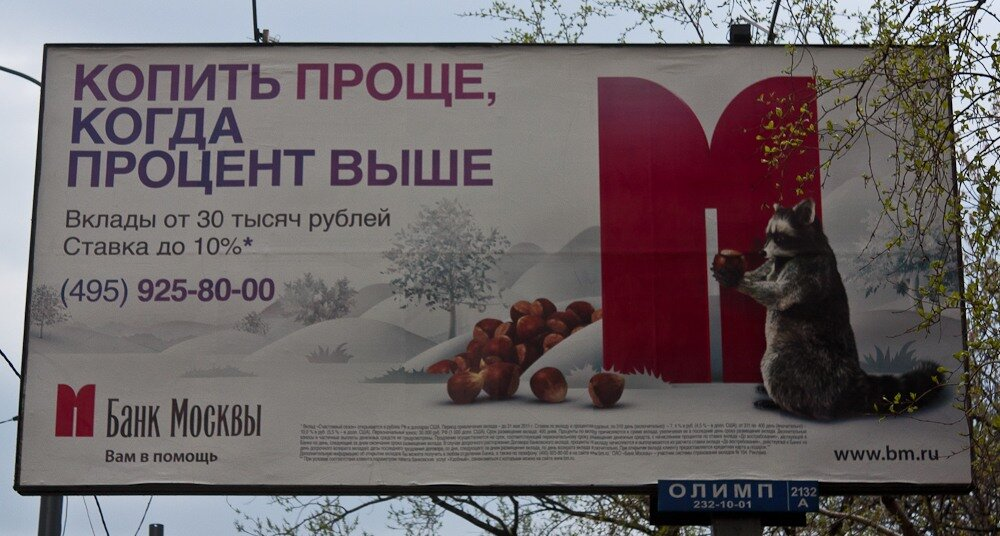 billboard by Bank of Moscow