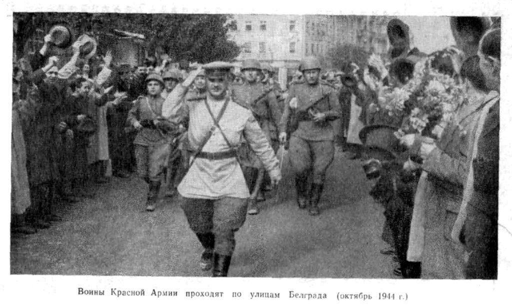 Белград, октябрь 1944 года