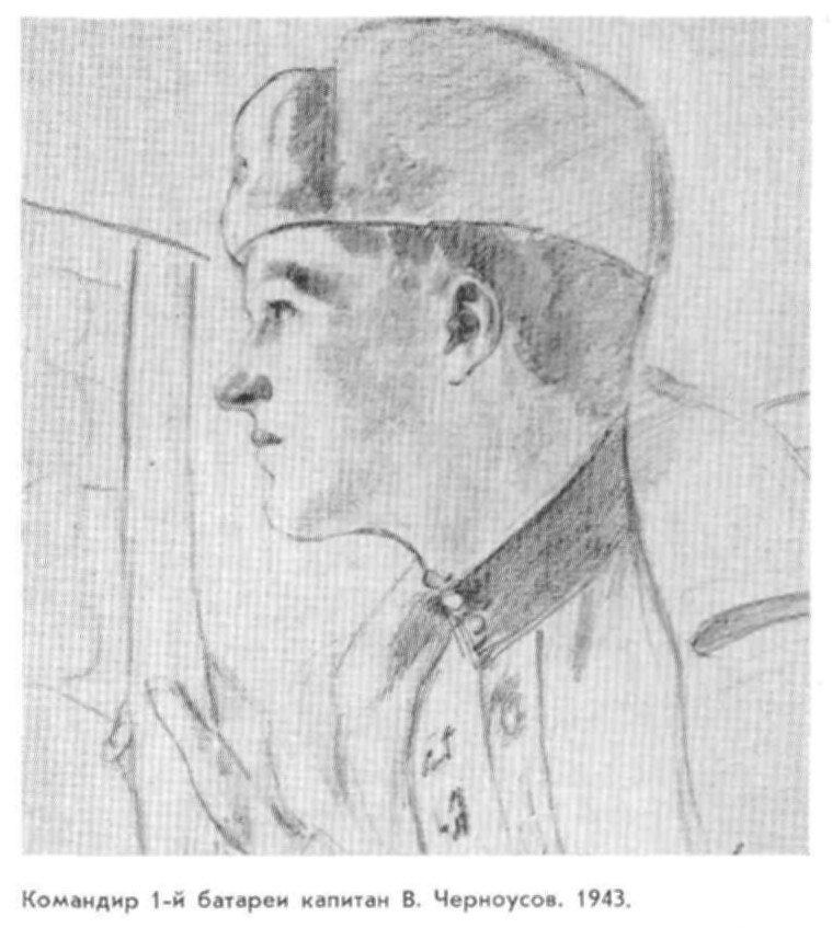С.Уранова. Командир 1-й батареи капитан В.Черноусов. 1943