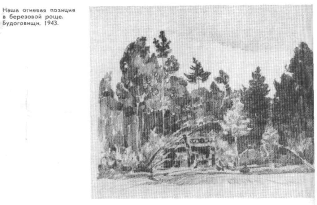 С.Уранова. Наша огневая позиция в березовой роще. 1943