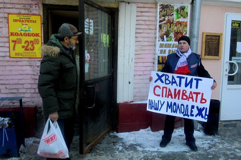 Молодая гвардия: 'Я против спаивания молодёжи', Саратов, 17 февраля 2011 года.