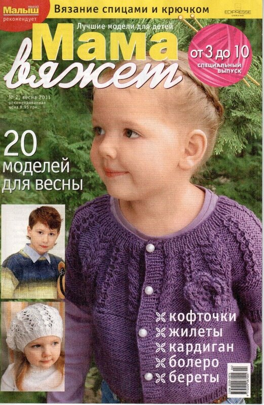 Бесплатные журналы со схемами по вязанию спицами и крючком.