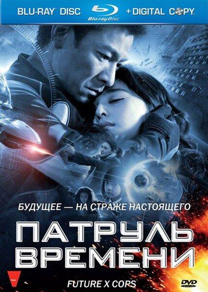 Патруль времени / Mei loi ging chaat (2010/DVD5/HDRip/1400b/700Mb)
