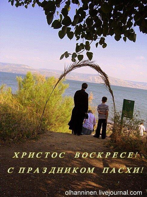 Мальчик и священник на озере Кинерет в Израиле
