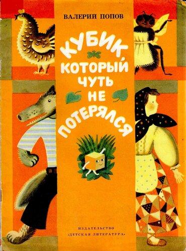 Кубик, который чуть не потерялся, Галина Лавренко