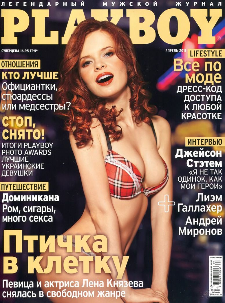Elena Knyazeva / Елена Князева в журнале Playboy Ukraine april 2011