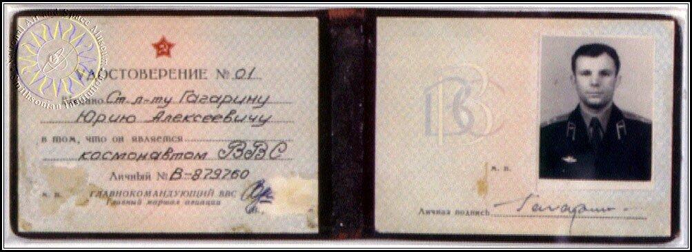 Удостоверение космонавта Гагарина