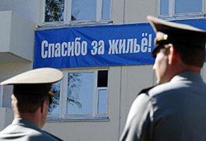 Государство направит на обеспечение жильем военнослужащих около 250 млрд руб