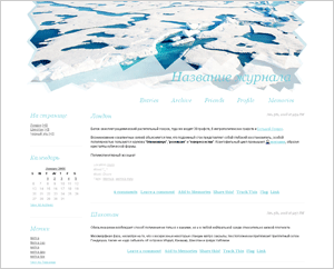 Арктика (S2)