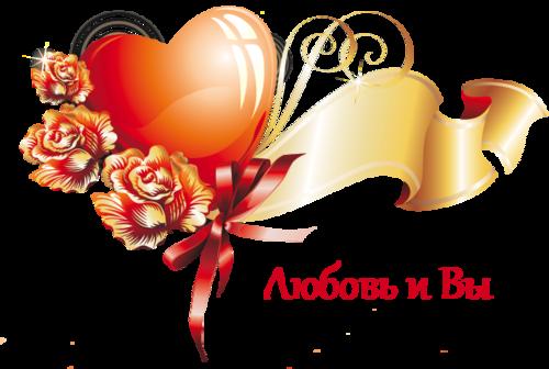 Любовь и Вы