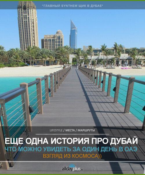 Еще одна история про Дубай / Коротко о большом, глубоком и высоком. ©cosmos