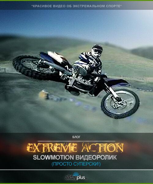 Extreme Actions. Отличное видео об экстриме. ©LeCzarny Prodakszn