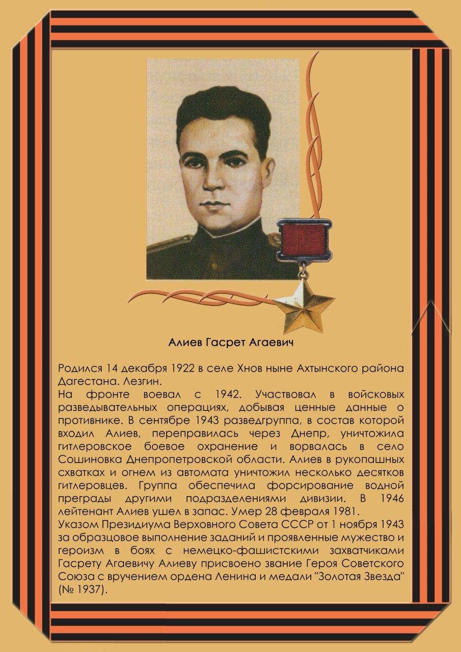 Алиев Гасрет Агаевич, дагестан, дагестанец, война, кавказ, кавказцы