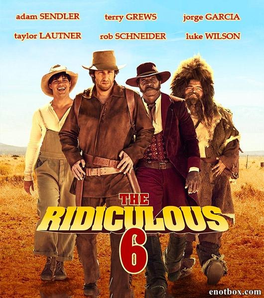Нелепая шестёрка / The Ridiculous (2015/WEB-DL/WEB-DLRip)