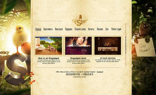 Макет внутренней страницы нашего сайта