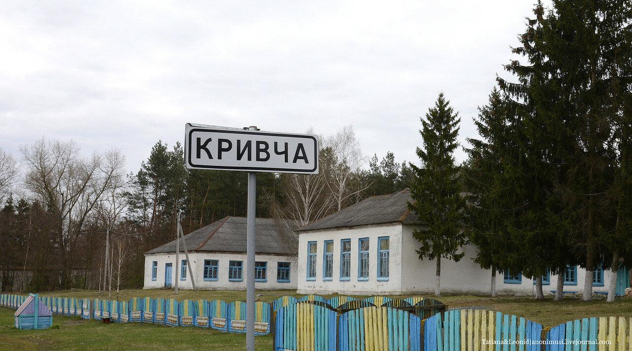 Кривчанская средняя школа. Брагинский р-н