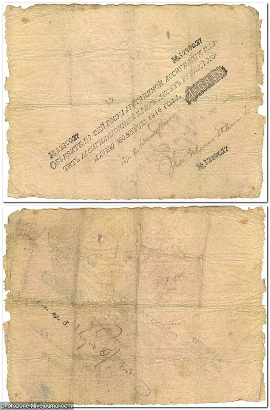 10 рублей 1816 год