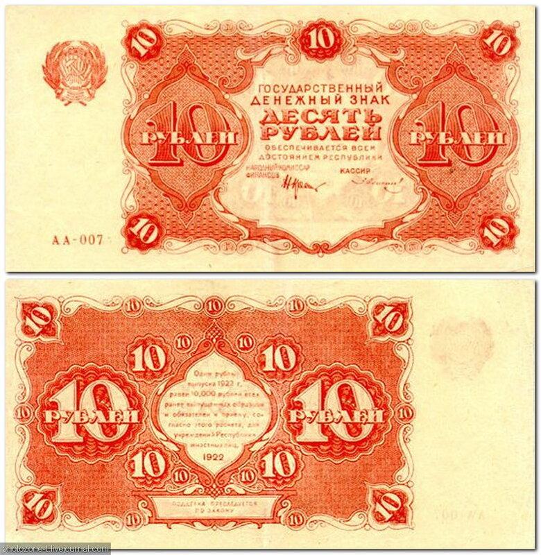 10 рублей 1922 год